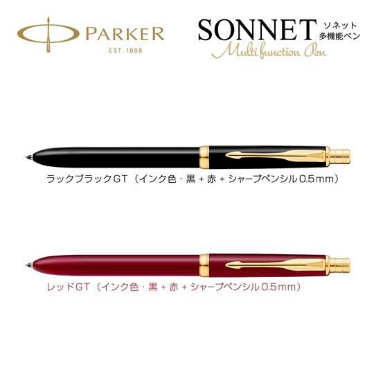 ソネットオリジナル マルチファンクションペン(ゴールドクリップ)の商品画像